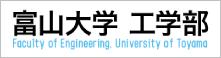 富山大学工学部