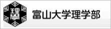 富山大学理学部