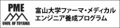 富山大学ファーマ・メディカル エンジニア養成プログラム