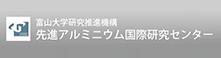 富山大学工学部附属 先端材料研究センター