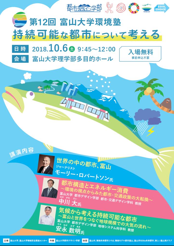 10月6日(土)9:45〜「環境塾」(都市デザイン学部共催)が開催されます ...